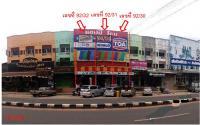 อาคารพาณิชย์หลุดจำนอง ธ.ธนาคารกรุงไทย ศรีบุญเรือง เมืองมุกดาหาร มุกดาหาร